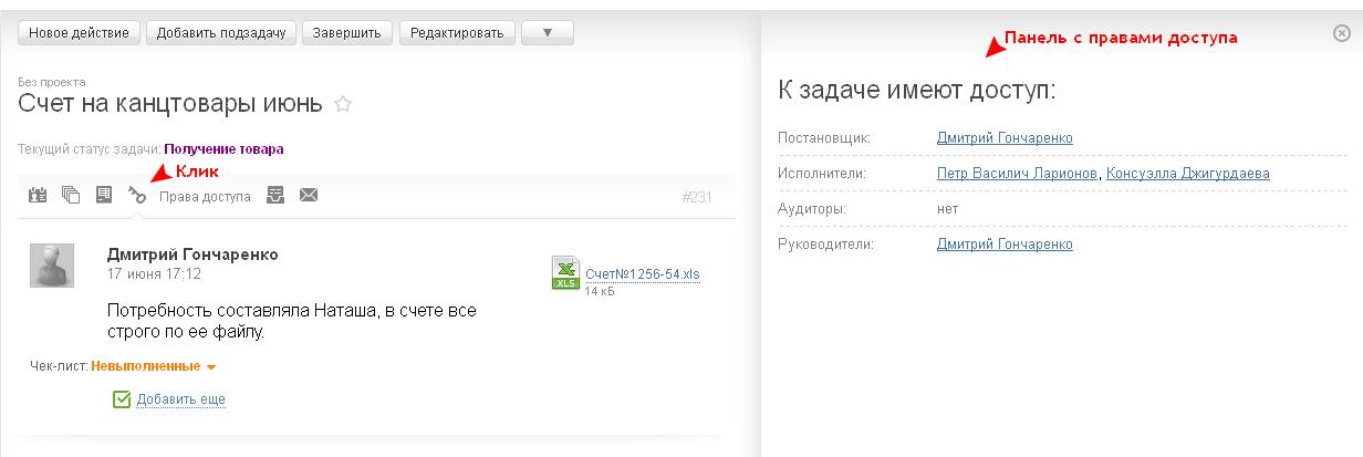 иконка редактировать: